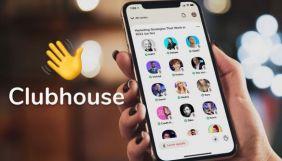 Clubhouse скасувала систему інвайтів для всіх користувачів iOS і Android