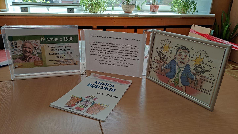 Карикатура на Зеленського. Київська бібліотека після розголосу у ЗМІ повернула малюнок художника Смаля