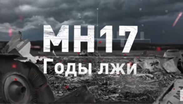Годы лжи и дезинформации. Катастрофа боинга МН-17 глазами ICTV