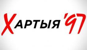 В Білорусі телеграм-канал «Хартия-97%» та ютуб-канал «Рудабельска паказуха» визнали екстремістськими