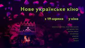 В кінотеатрах України до 30-ї річниці Незалежності покажуть сім сучасних українських фільмів