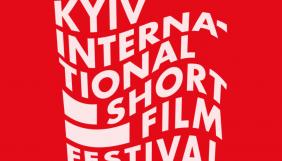 Короткий метр із країн Азії, український конкурс і квір-анімація: 10-й KISFF оголосив програму