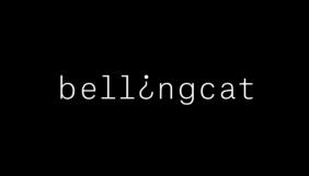 Російське видання, пов'язане з Пригожиним, просить ФСБ визнати Bellingcat «небажаною організацією»