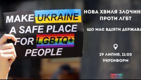 29 липня — пресконференція «Нова хвиля злочинів ненависті: чому на ЛГБТ-активістів досі нападають та що має вдіяти держава»