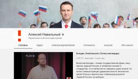 Роскомнагляд вимагає від YouTube та Twitter видалити акаунти структур Олексія Навального