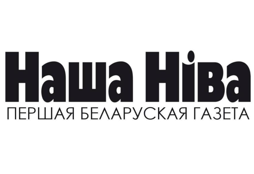 Білоруський портал «Наша Ніва» відновив веб-сайт за новою адресою