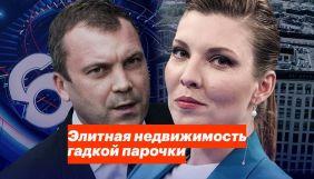 ФБК випустив розслідування про нерухомість подружжя російських пропагандистів вартістю понад $4,1 млн