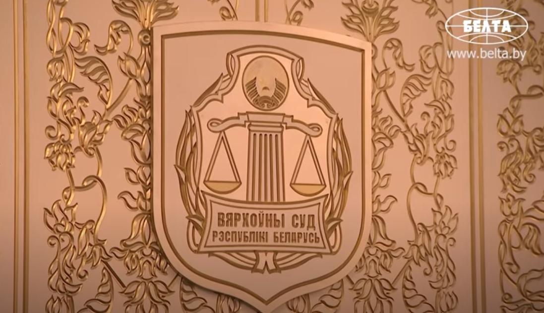 Верховний суд Білорусі призначив дату розгляду справи щодо ліквідації «Білоруської асоціації журналістів»