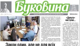 У Чернівцях відбувається конфлікт між місцевою владою та редакцією газети «Буковина»: журналісти можуть залишитись без приміщення