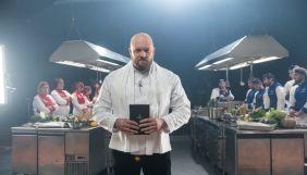 Новий канал оголосив дату прем'єри проєкту «Пекельна кухня»