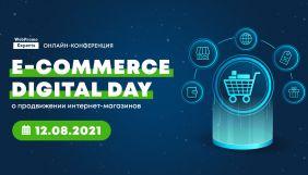 E-commerce Digital Day – онлайн-конференція з електронної комерції