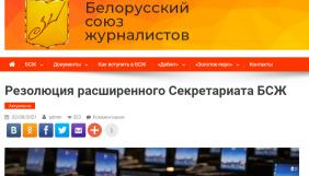 Провладний Білоруський союз журналістів призупинив співпрацю з Міжнародною федерацією журналістів