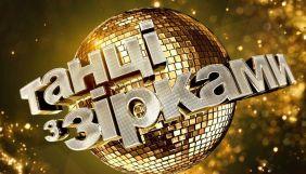«1+1» оголосив дату прем'єри нового сезону «Танців з зірками»