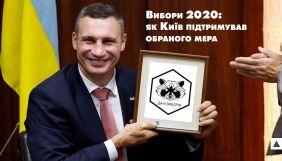 До 12 серпня — реєстрація на оцифрування даних із виборів міського голови Києва