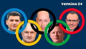 Збірна аутсайдерів. Десятка найпопулярніших гостей «України 24»