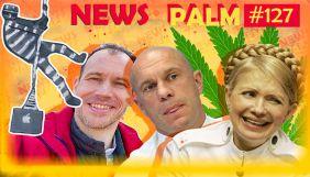 Ньюспалм №127: Канабіс Тимошенко, труси Киви, графітчик Малюська. ТРЕШ СЕЗОНУ—2021. Частина 2