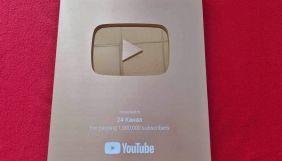 24 канал отримав золоту кнопку на YouTube
