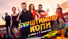 НЛО TV оголосив нову дату виходу в прокат фільму «Бурштинові копи»