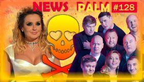 Ньюспалм №128: Вечірній бордель, Го+Го та черепи Оксани Марченко. Стендап сезону–2021