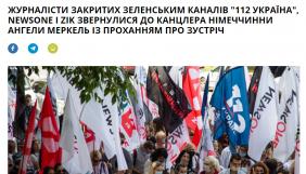 Перший Незалежний опублікував звернення журналістів каналів Медведчука до Ангели Меркель: просять про зустріч через санкції