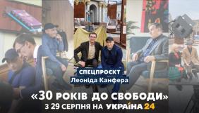 Канал «Україна 24» розповів подробиці спільного проєкту Канфера та Панюти «30 років до свободи»