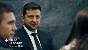 Гостем токшоу «Право на владу» 26 серпня стане президент Зеленський