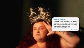 «Лайфхак по фінансовій грамотності від alyona alyona». Співачка розповіла, як ставиться до грошей та на що витрачає