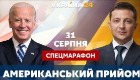 «Україна 24» розширить спецефір на два дні через зміну дати зустрічі Зеленського та Байдена