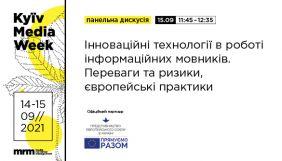 KYIV MEDIA WEEK 2021 презентує секцію «Інноваційні технології в роботі мовників ЄС: переваги та ризики» за підтримки Представництва Євросоюзу в Україні