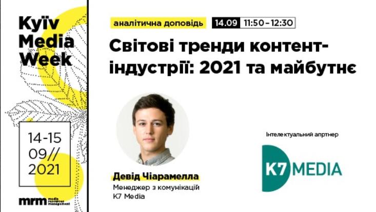 11-й Міжнародний медіафорум KYIV MEDIA WEEK та міжнародна аналітична компанія K7 Media презентують секцію про тренди світової контент-індустрії
