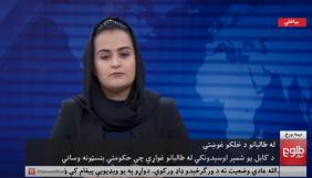 Вперше в історії таліби дали інтерв'ю жінці на ТБ. Згодом їй довелось покинути Афганістан з міркувань безпеки (ВІДЕО)
