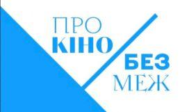 1+1 media, ТСН.ua та «Київстар ТБ» створять спецпроєкт інтерв'ю «Про кіно без меж»