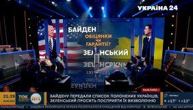 Як українські телеканали висвітлювали візит Зеленського у США і зустріч із Байденом