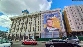«Тут наша земля». На Майдані повісили величезний банер із рекламою Мураєва і каналу «Наш» (ДОПОВНЕНО)