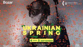 Фестиваль «Українська весна» в Брюсселі оголосив програму