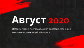В Білорусі заблокували сайт «Август 2020». На ньому публікувалися історії постраждалих від силовиків