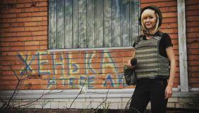 """Фронтова кореспондентка Євгенія Мельник: «Семирічна дочка сказала: """"Мам, а можна я візьму маленьку каску, маленький бронежилет і поїду з тобою?""""»"""