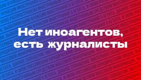 У Міжнародний день солідарності журналістів російські ЗМІ запустили акцію «Немає іноагентів, є журналісти»