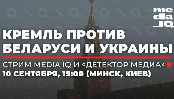 10 вересня – стрім Media IQ і «Детектора медіа» про російську пропаганду