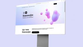 13 вересня — презентація сервісу е-конкурсів проєктів на платформі «ВзаємоДія»