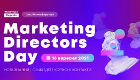 Marketing Directors Day – зустріч маркетинг-директорів