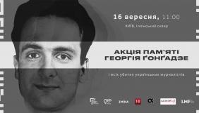 16 вересня – акція пам'яті Георгія Ґонґадзе, приурочена до 21-х роковин вбивства журналіста