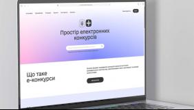 Мінцифри презентувало сервіс електронних конкурсів проєктів для громадських організацій на платформі «ВзаємоДія»