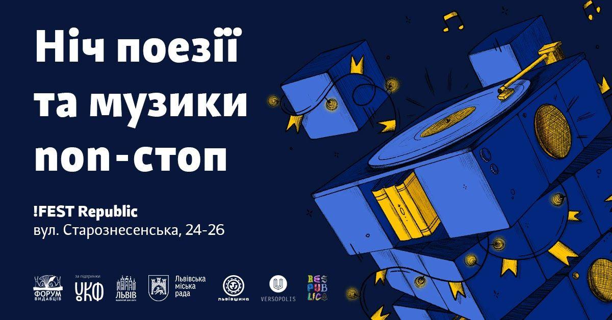 28 Львівський міжнародний BookForum оголосив line-up «Ночі поезії і музики non-stop»