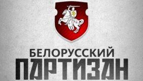 У Білорусі заблокували доступ до сайта видання «Білоруський партизан»