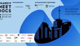 П'ятий кінофестиваль Kharkiv MeetDocs оголосив програму