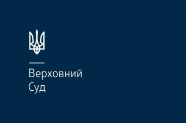 Санкції проти «каналів Медведчука»: Верховний Суд звернувся до СБУ за роз'ясненнями ще у двох справах