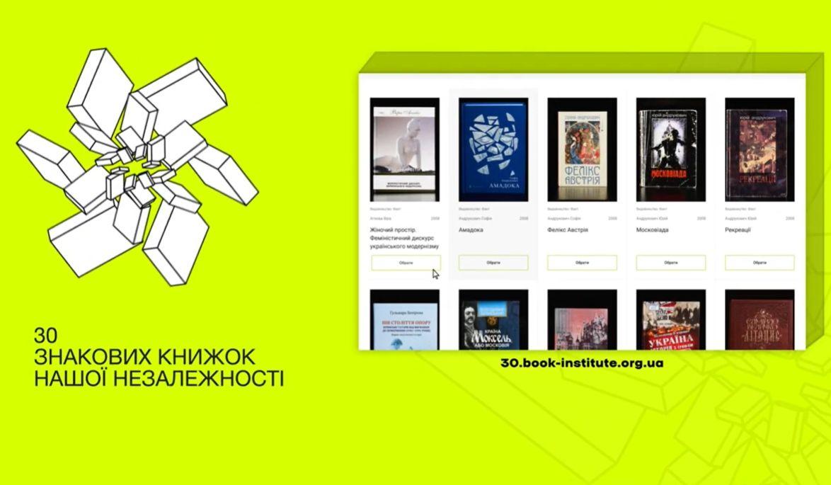 В Україні стартує голосування за «30 знакових книжок нашої Незалежності». УІК витратив на проєкт більше 1,3 млн грн