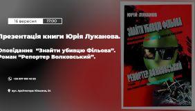 16 вересня – презентація книжки Юрія Луканова в Маріуполі