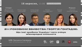 16 вересня – пресконференція «21-і роковини вбивства Георгія Ґонґадзе: Що (не) зробила Україна і чого очікує міжнародна спільнота»